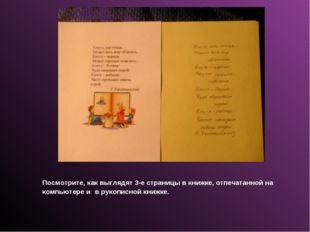 Посмотрите, как выглядят 3-е страницы в книжке, отпечатанной на компьютере и