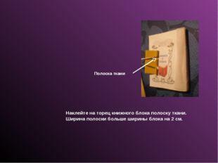 Наклейте на торец книжного блока полоску ткани. Ширина полоски больше ширины