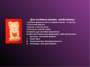 Для создания книжки необходимы: бумага формата А4 ( в нашем случае - 3 листа
