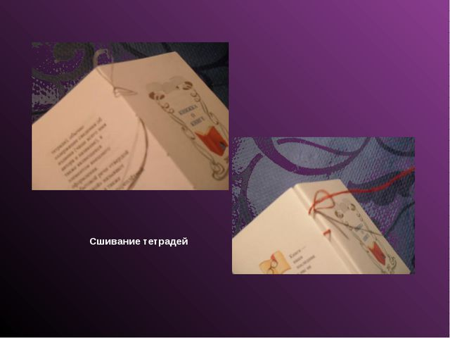 Сшивание тетрадей
