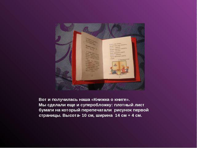 Вот и получилась наша «Книжка о книге». Мы сделали еще и суперобложку: плотны...
