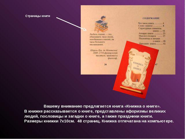 Вашему вниманию предлагается книга «Книжка о книге». В книжке рассказывается...