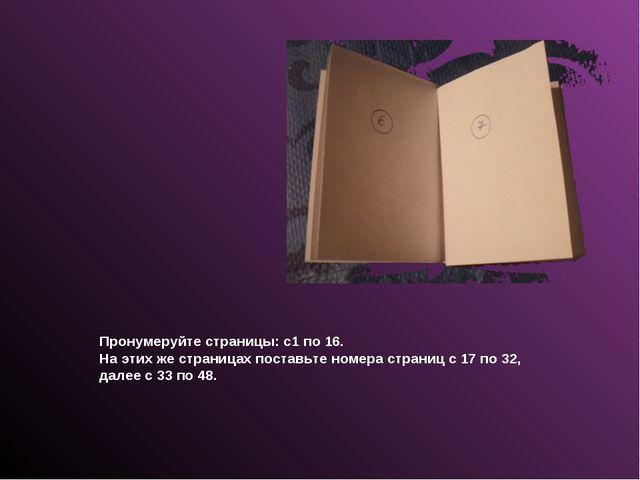 Пронумеруйте страницы: с1 по 16. На этих же страницах поставьте номера страни...