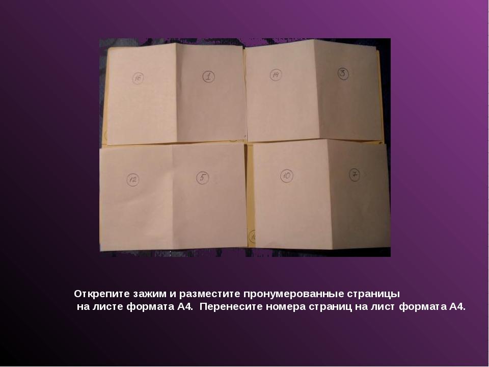 Открепите зажим и разместите пронумерованные страницы на листе формата А4. Пе...