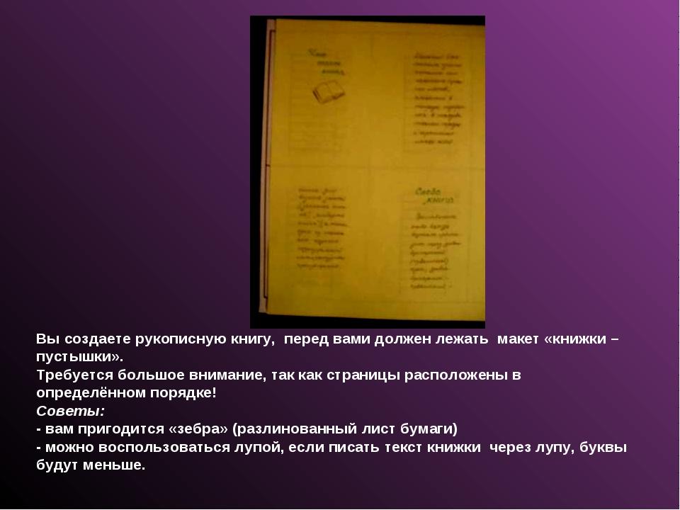 Вы создаете рукописную книгу, перед вами должен лежать макет «книжки – пустыш...
