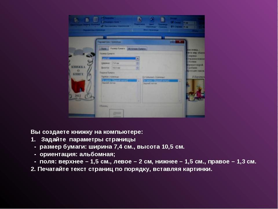 Вы создаете книжку на компьютере: Задайте параметры страницы - размер бумаги:...
