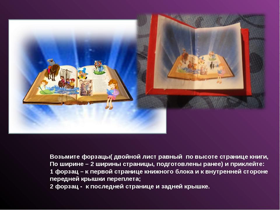 Возьмите форзацы( двойной лист равный по высоте странице книги, По ширине – 2...