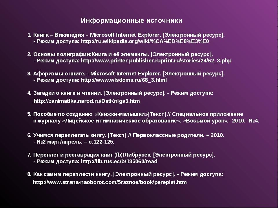 Информационные источники 1. Книга – Википедия – Microsoft Internet Explorer....