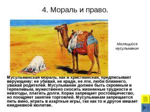 4. Мораль и право. Мусульманская мораль, как и христианская, предписывает вер