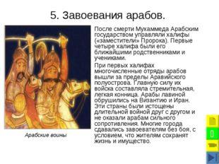 5. Завоевания арабов. После смерти Мухаммеда Арабским государством управляли