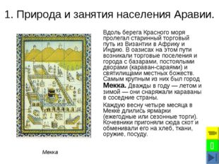 1. Природа и занятия населения Аравии. Вдоль берега Красного моря пролегал ст