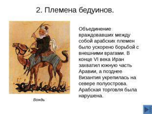 2. Племена бедуинов. Объединение враждовавших между собой арабских племен был