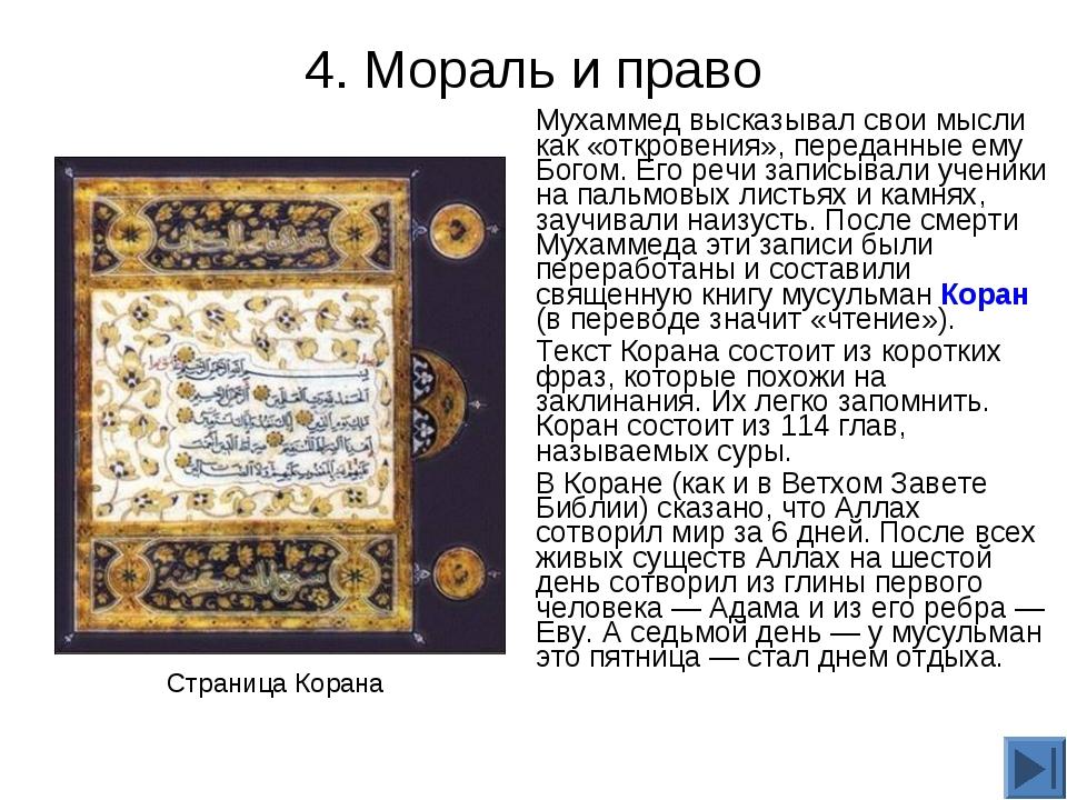4. Мораль и право Мухаммед высказывал свои мысли как «откровения», переданные...