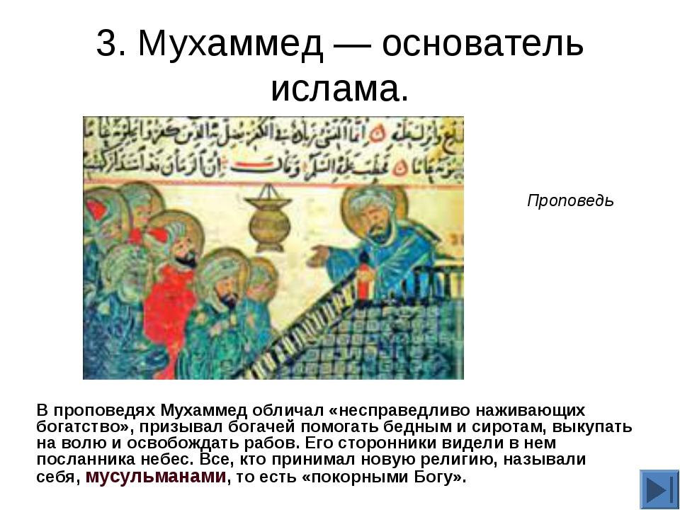 3. Мухаммед — основатель ислама. В проповедях Мухаммед обличал «несправедливо...