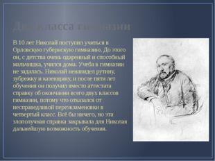 Два класса гимназии В 10 лет Николай поступил учиться в Орловскую губернскую