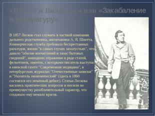«Шкотт и Вилькенс» или «Закабаление в литературу» В 1857 Лесков стал служить