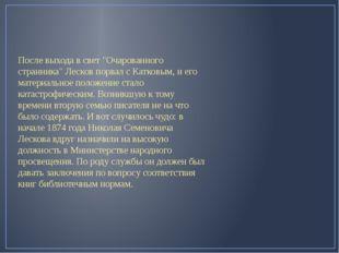 """После выхода в свет """"Очарованного странника"""" Лесков порвал с Катковым, и его"""