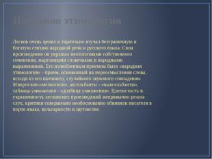 Народная этимология Лесков очень ценил и тщательно изучал безграничную и бога