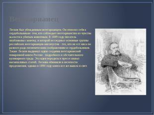 Вегетарианец Лесков был убежденным вегетарианцем. Он относил себя к сердоболь