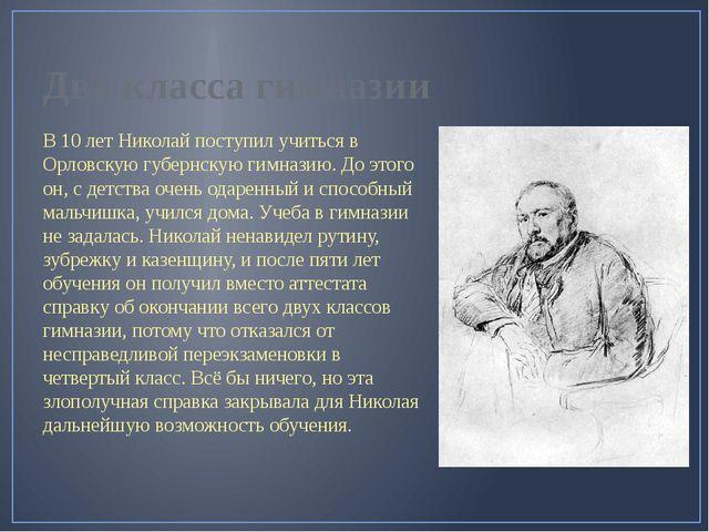 Два класса гимназии В 10 лет Николай поступил учиться в Орловскую губернскую...