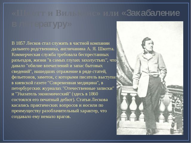 «Шкотт и Вилькенс» или «Закабаление в литературу» В 1857 Лесков стал служить...