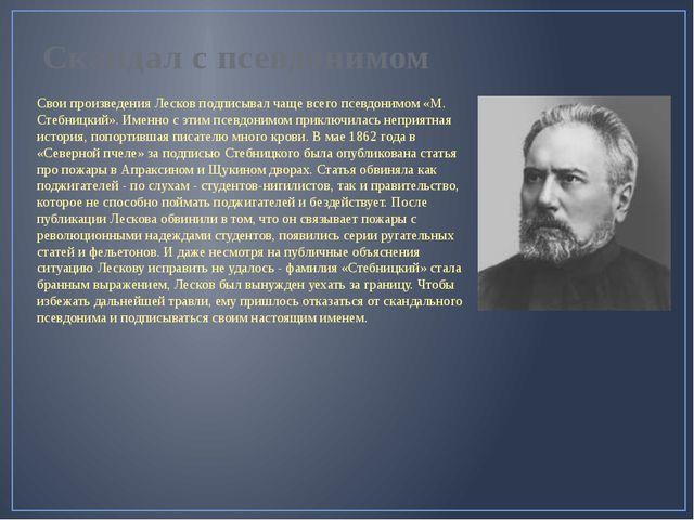 Скандал с псевдонимом Свои произведения Лесков подписывал чаще всего псевдони...