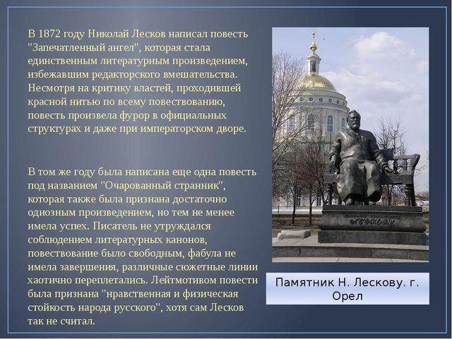 """В 1872 году Николай Лесков написал повесть """"Запечатленный ангел"""", которая ста..."""