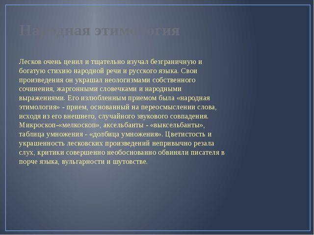 Народная этимология Лесков очень ценил и тщательно изучал безграничную и бога...