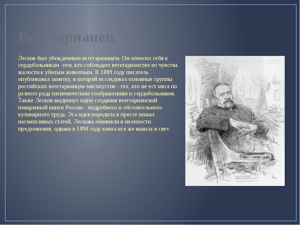 Вегетарианец Лесков был убежденным вегетарианцем. Он относил себя к сердоболь...