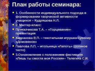 План работы семинара: 1. Особенности индивидуального подхода в формировании т