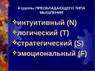 4 группы ПРЕОБЛАДАЮЩЕГО ТИПА МЫШЛЕНИЯ интуитивный (N) логический (T) стратеги