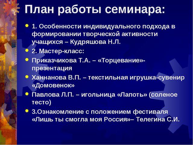 План работы семинара: 1. Особенности индивидуального подхода в формировании т...