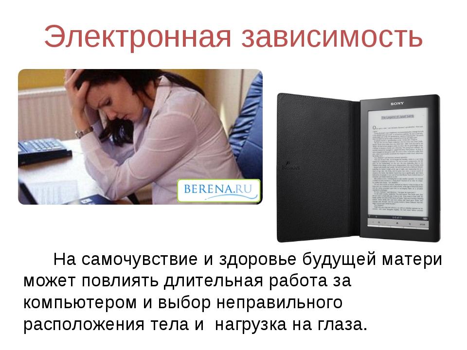 Электронная зависимость На самочувствие и здоровье будущей матери может повли...