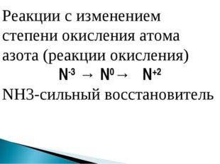 Реакции с изменением степени окисления атома азота (реакции окисления) N-3→
