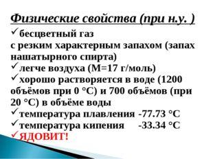 Физические свойства (при н.у. ) бесцветный газ с резким характерным запахом (