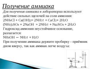 Получение аммиака Для получения аммиака в лаборатории используют действие
