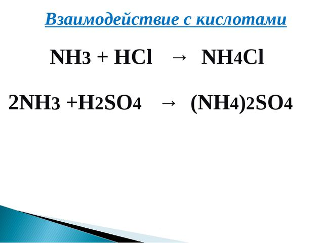 Взаимодействие с кислотами NH3 + HCl → NH4Cl 2NH3 +H2SO4 → (NH4)2SO4