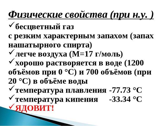 Физические свойства (при н.у. ) бесцветный газ с резким характерным запахом (...