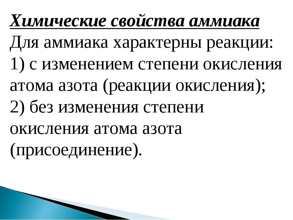 Химические свойства аммиака Для аммиака характерны реакции: 1) с изменением с...