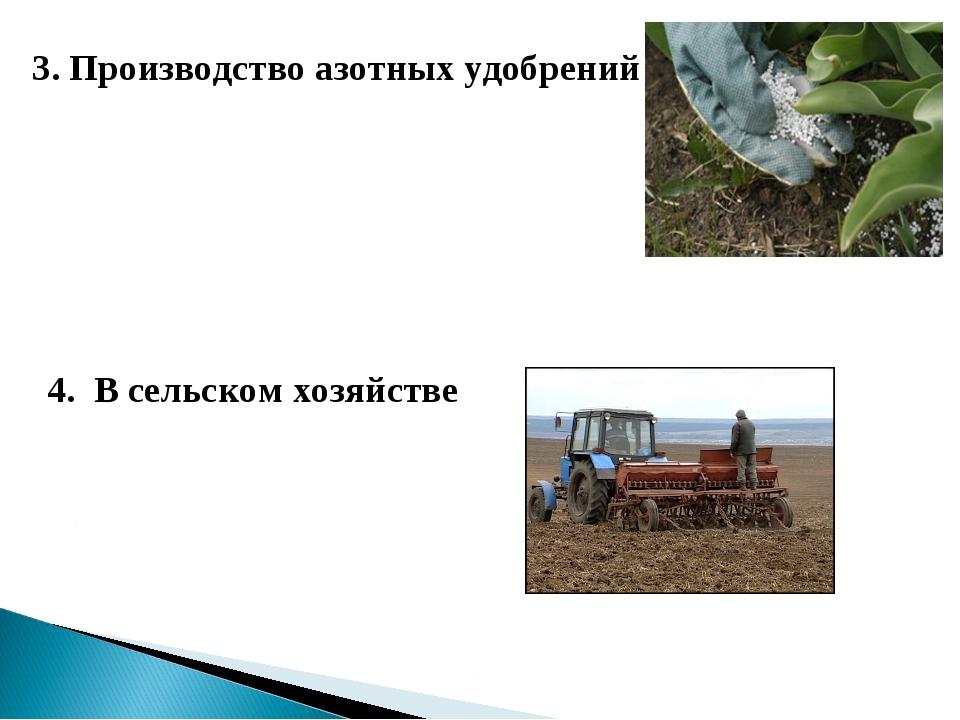 3. Производство азотных удобрений 4. В сельском хозяйстве