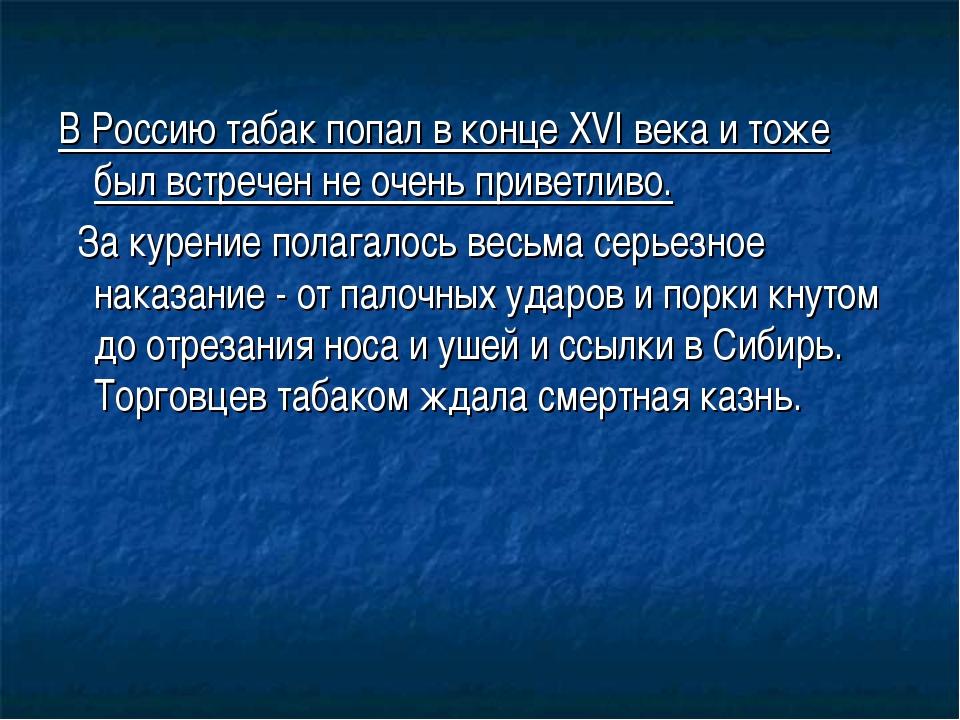 В Россию табак попал в конце ХVI века и тоже был встречен не очень приветливо...