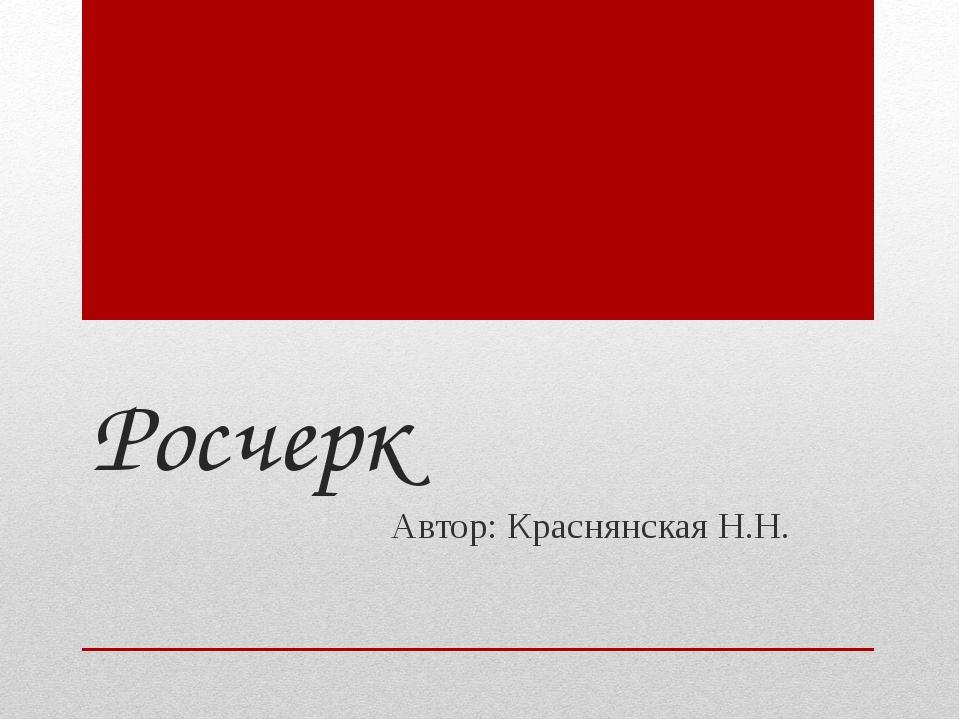 Росчерк Автор: Краснянская Н.Н.