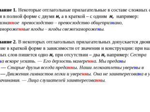 Примечание 1.Некоторые отглагольные прилагательные в составе сложных слов пи