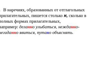 6.В наречиях, образованных от отглагольных прилагательных, пишется стол