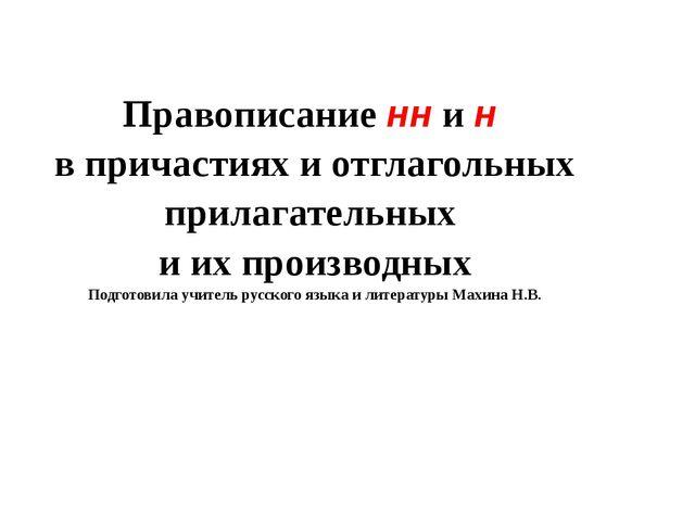 Правописаниеннин в причастиях и отглагольных прилагательных и их производ...