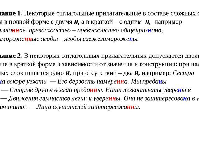 Примечание 1.Некоторые отглагольные прилагательные в составе сложных слов пи...