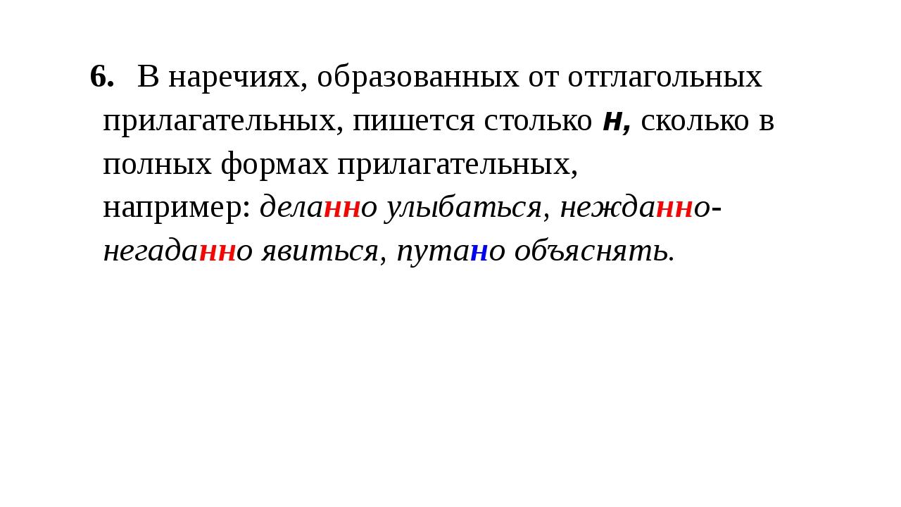 6.В наречиях, образованных от отглагольных прилагательных, пишется стол...