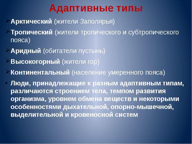 Адаптивные типы Арктический (жители Заполярья) Тропический (жители тропическо...