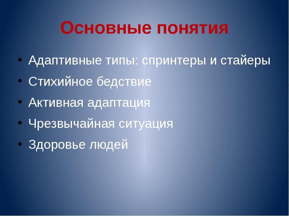 Основные понятия Адаптивные типы: спринтеры и стайеры Стихийное бедствие Акти...
