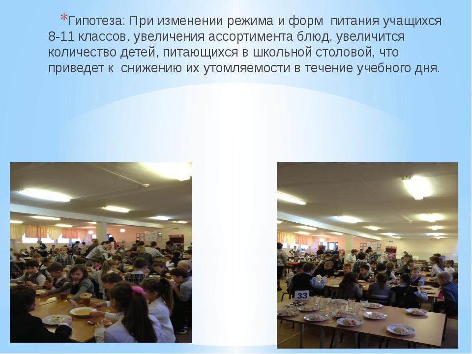 Гипотеза: При изменении режима и форм питания учащихся 8-11 классов, увеличен...